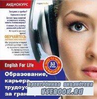 Коллектив авторов - English For Life. Образование, карьера, трудоустройство ...