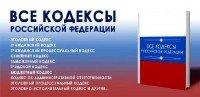 Коллектив  - Сборник всех Кодексов Российской Федерации по состоянию на 01. ...