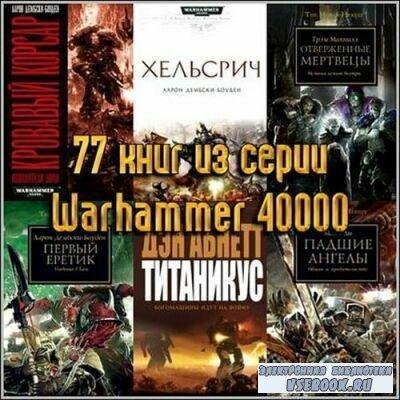 Серия Warhammer 40000 (77 книг)