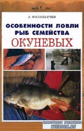 Филипьечев Алексей - Особенности ловли рыб семейства окуневых