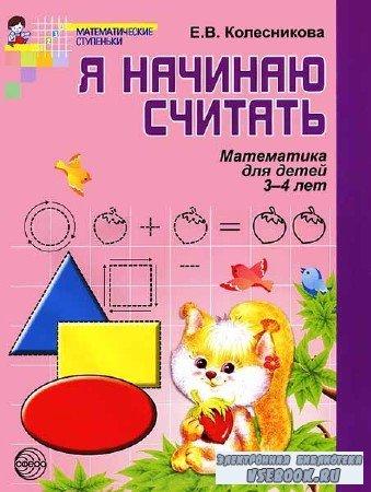 Я начинаю считать. Математика для детей 3-4 лет