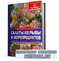 Ландовска А. В., Завязкин О.В. - Салаты из рыбы и морепродуктов (2014)