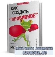 Алексей Лукьянов - Как создать