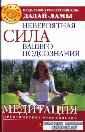 Уоллис Алан - Невероятная сила вашего подсознания. Медитация