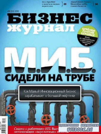 Бизнес журнал №11 (ноябрь 2013)