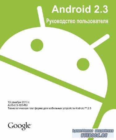 Android 2.3. Руководство пользователя