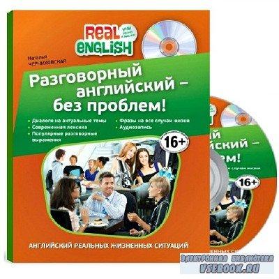 Разговорный английский – без проблем! (+CD)