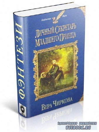 Чиркова Вера - Личный секретарь младшего принца