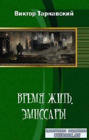 Тарнавский Виктор - Время жить. Эмиссары