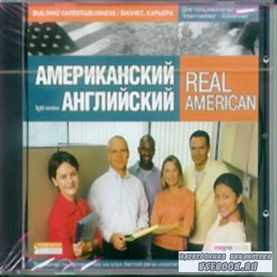 Real American. Building Career & Business. Бизнес и карьера
