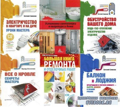 Серия книг