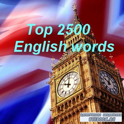 Top 2500 English words (аудикнига)