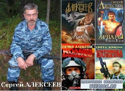 Алексеев Сергей. Сборник произведений (50 книг)
