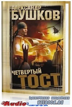 Бушков Александр - Четвертый тост (Аудиокнига)