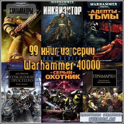 99 книг из серии