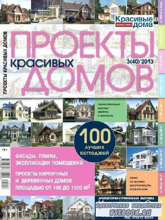 Проекты красивых домов №3 (40) октябрь 2013