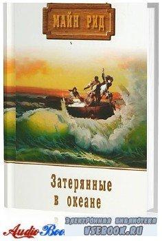 Томас Майн Рид - Затерянные в Океане.Читает Евгений Рябцев (Аудиокнига)