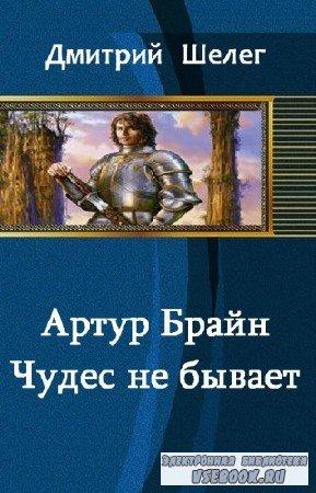 Шелег Дмитрий - Артур Брайн.Чудес не бывает