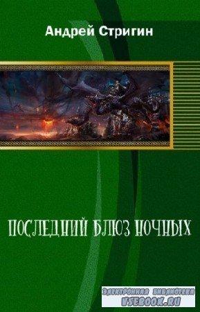 Стригин Андрей - Последний блюз ночных