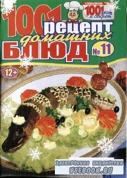 1001 рецепт домашних блюд №11, 2013