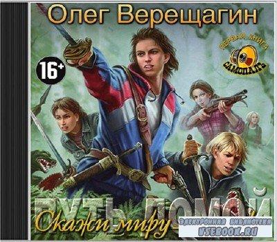 Олег Верещагин - Путь Домой. Книги 1-2 (Аудиокнига)