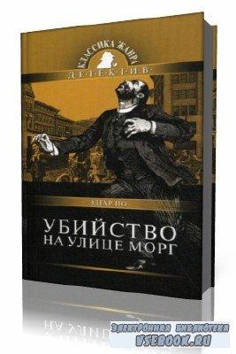Эдгар  По  -  Убийство на улице Морг  (Аудиокнига)  читает  Владимир Григор ...