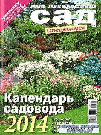 Мой прекрасный сад. Спецвыпуск «Календарь садовода 2014»
