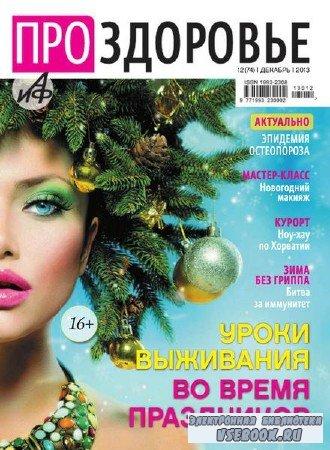 Про здоровье №12 (декабрь 2013)