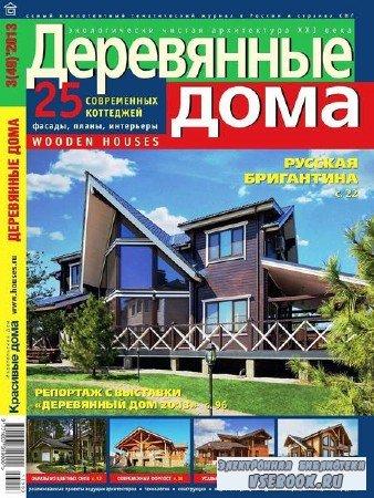 Деревянные дома №3 (49) 2013