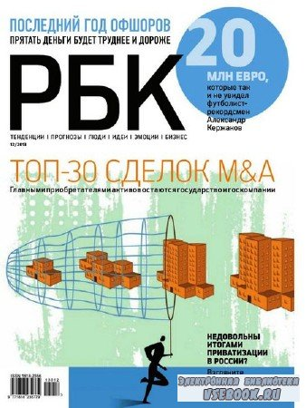 РБК №12 (декабрь 2013)
