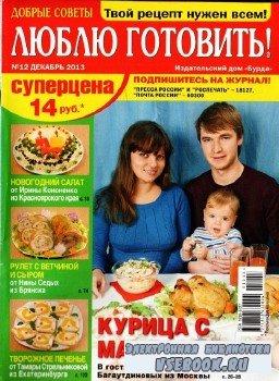 Люблю готовить №12, 2013