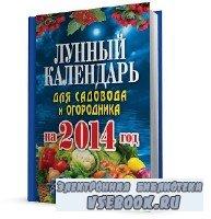 Михайлова Евгения - Лунный календарь для садовода и огородника на 2014 год  ...