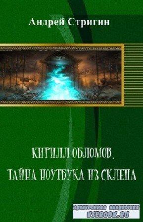 Стригин Андрей - Кирилл Обломов. Тайна ноутбука из склепа