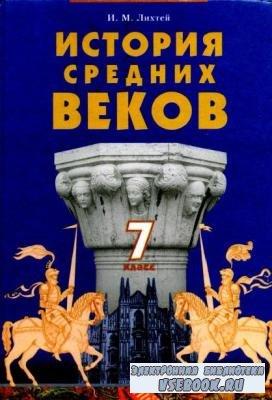 Лихтей И.М. - История средних веков. Учебник для 7 класса