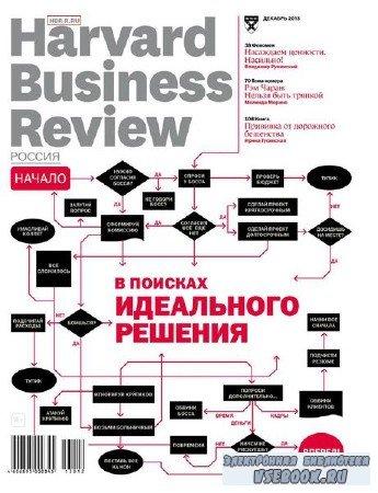 Harvard Business Review №12 (декабрь 2013) Россия