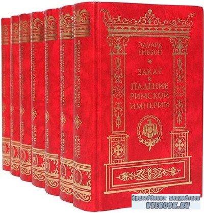Закат и падение Римской империи (в 7 томах)