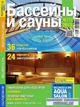 Бассейны и сауны №4 (71) 2013