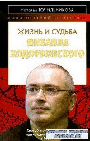 Точильникова Наталья - Жизнь и судьба Михаила Ходорковского