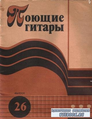 Дубравин  Я. - Поющие гитары (Выпуск № 26)