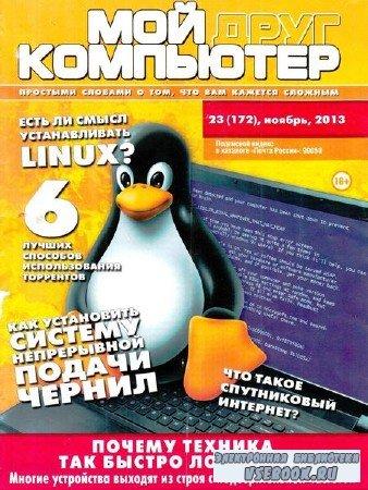 Мой друг компьютер №23 (ноябрь 2013)