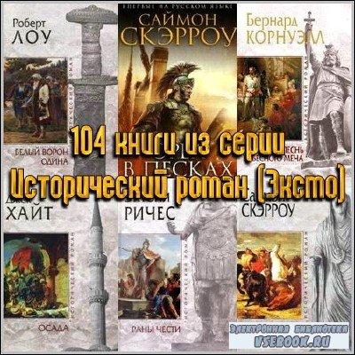 """104 книги из серии """"Исторический роман"""" (Эксмо)"""