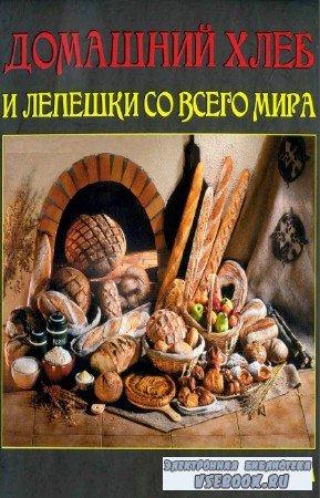 Руфанова Е. - Домашний хлеб и лепешки со всего мира