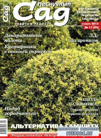 Нескучный сад №11 (ноябрь 2013)
