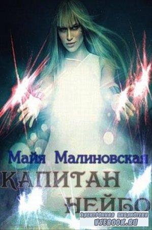Майя Малиновская - Будущее Эл. Книги 1-3 (Аудиокнига)