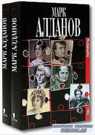 Алданов Марк. Сборник произведений (46 томов)