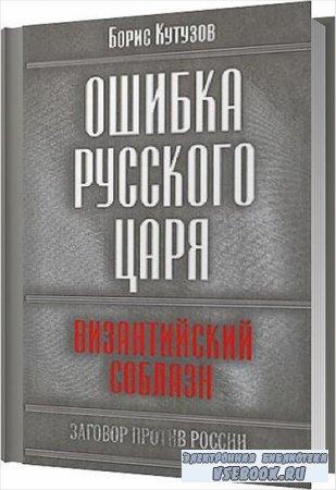 Ошибка русского царя. Византийский соблазн