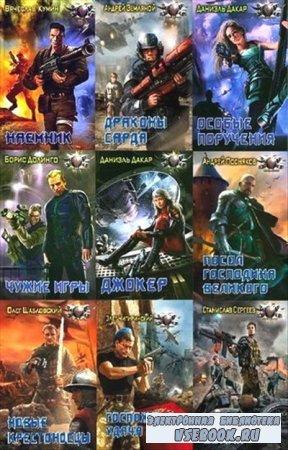 Боевая фантастика (373 тома)