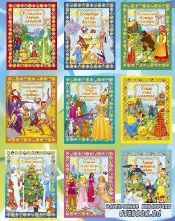 70 Русских сказок и былин