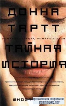 Донна Тарт - Психологический Триллер. Книги 1-2 (Аудиокнига)