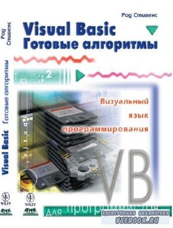 Стивенс Р. - Visual Basic. Готовые алгоритмы. Примеры
